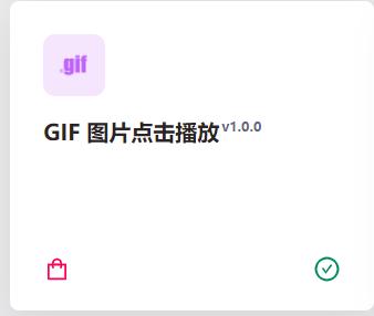 wordpress小技巧:添加GIF Player加快页面加载速度图片