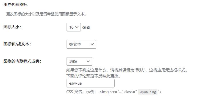 WordPress评论框添加UserAgent(浏览器和操作系统信息)图片2