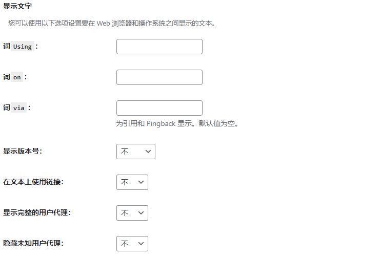 WordPress评论框添加UserAgent(浏览器和操作系统信息)图片3