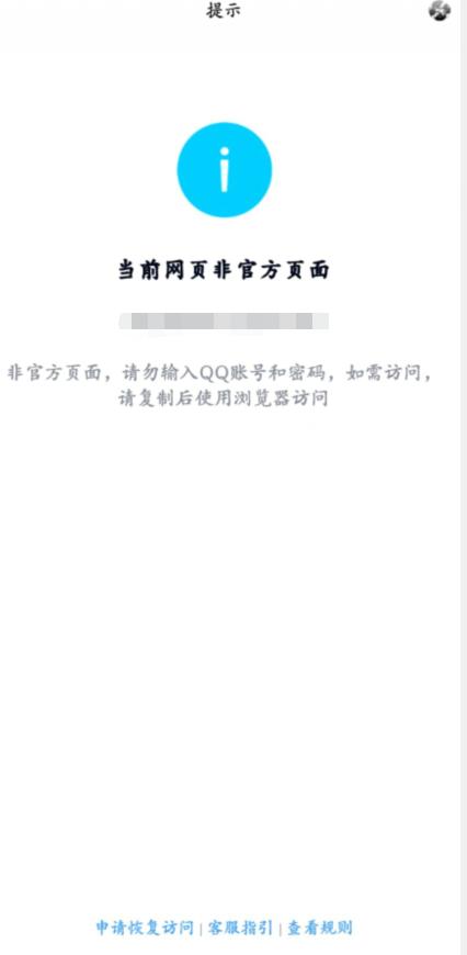 如何处理QQ访问网站提示非官方页面的拦截问题图片