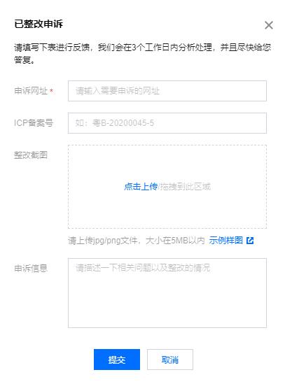 如何处理QQ访问网站提示非官方页面的拦截问题图片2