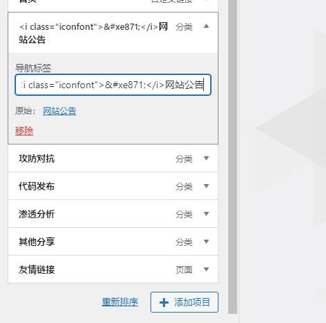 wordpress自定义图标美化图片1