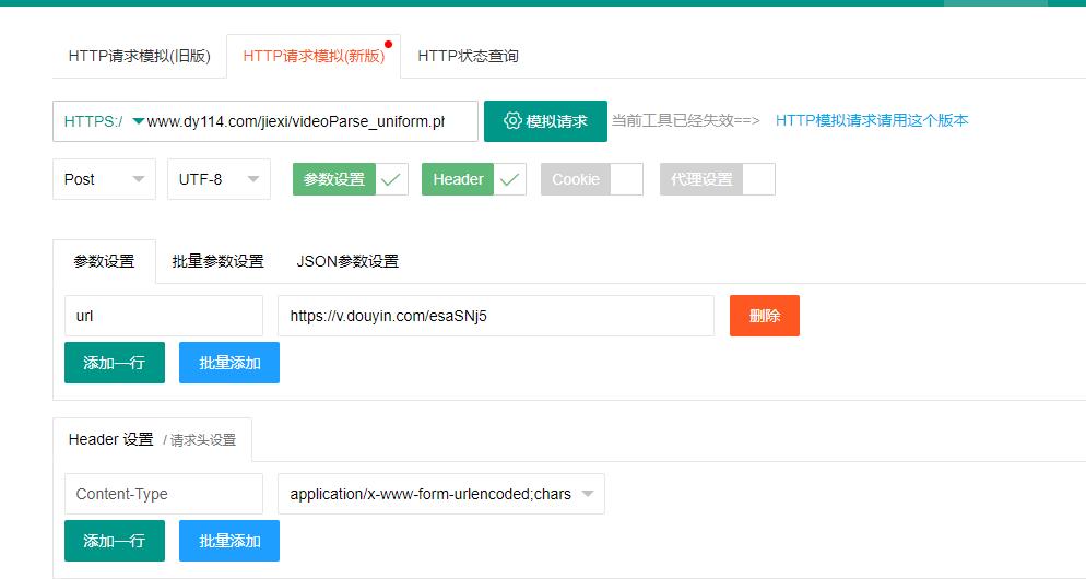 抓包抖音去水印API解析接口图片5